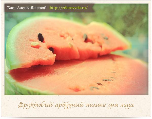 fruktovyi-piling