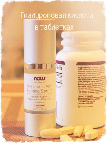 сыворотка для лица с гиалуроновой кислотой гиалуроновая кислота 2