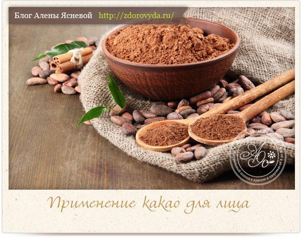 Какао для лица