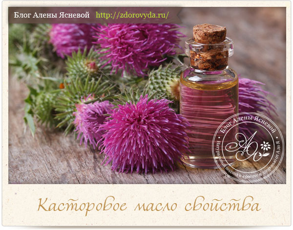 касторовое масло для кожи