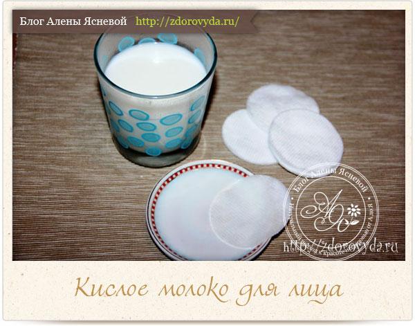 Кислое молоко для лица