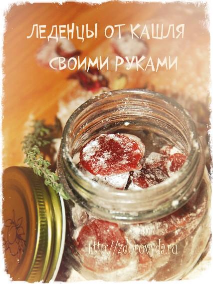 Леденцы от кашля своими руками: рецепт приготовления