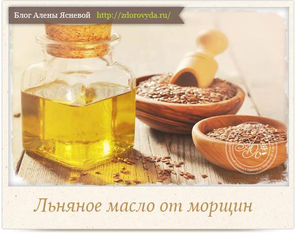 Льняное масло от морщин