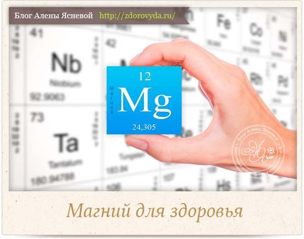 какие продукты содержат магний