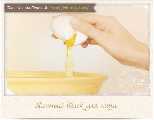 Яичный белок для лица