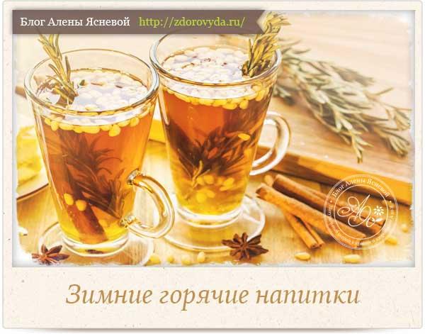 зимние горячие напитки