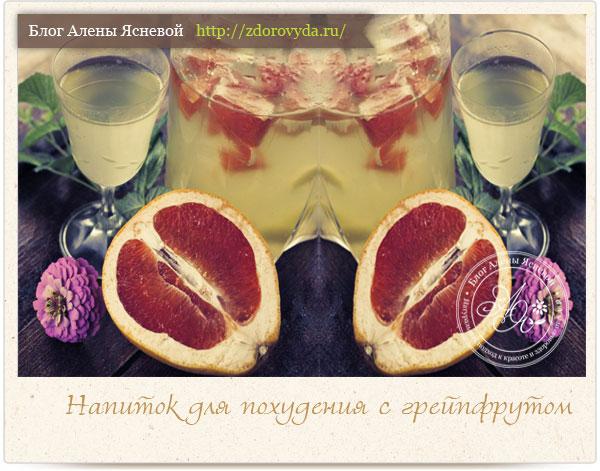 напиток из грейпфрута для похудения