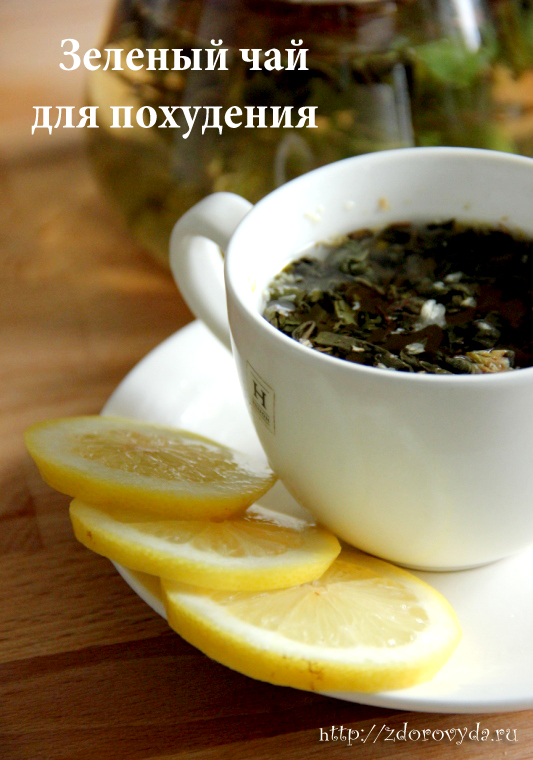 Зеленый чай -напиток для похудения