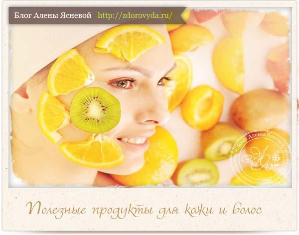Продукты для кожи и волос - самый полный список витаминов