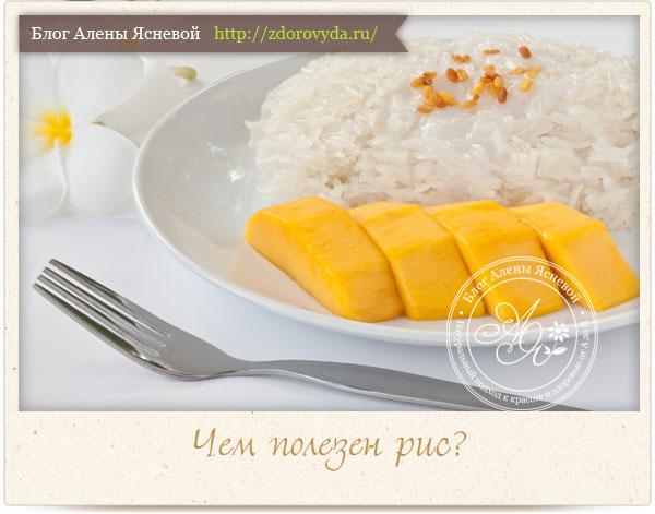 Чем полезен рис для организма