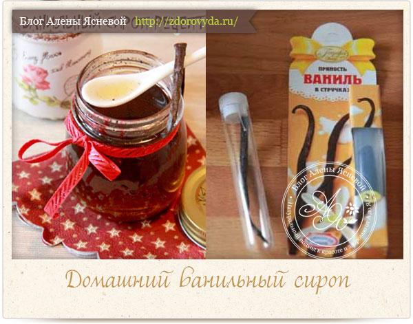 Как сделать ванильный сироп