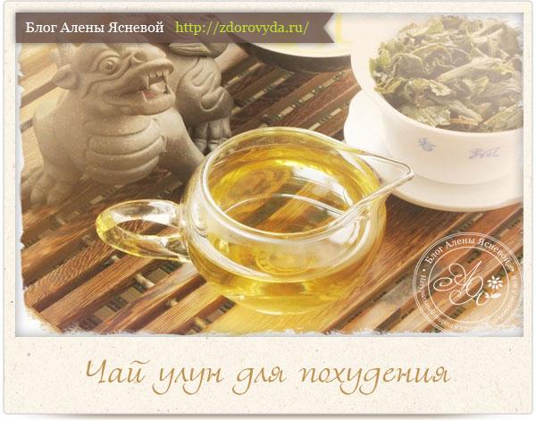 чай улун для похудения купить