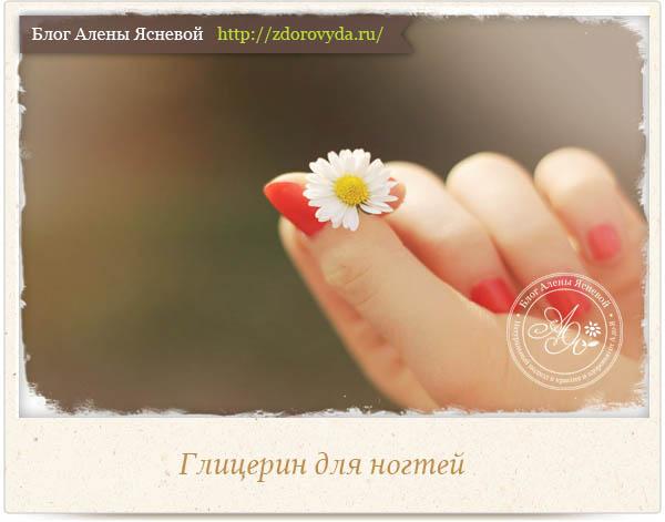 Глицерин для ногтей