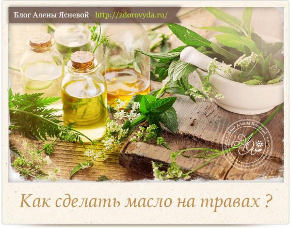 Масло на травах фото