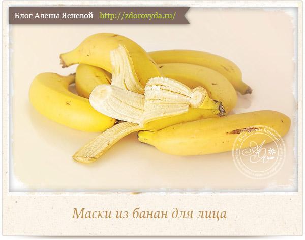 Как использовать банан для лица