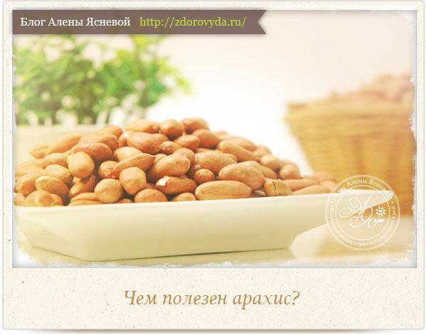 Чем полезен арахис для человека