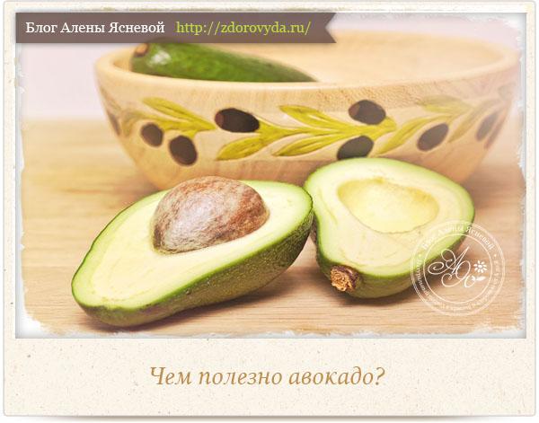 Чем полезно авокадо