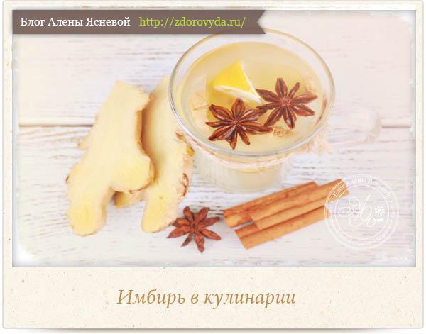 Как использовать имбирь в кулинарии