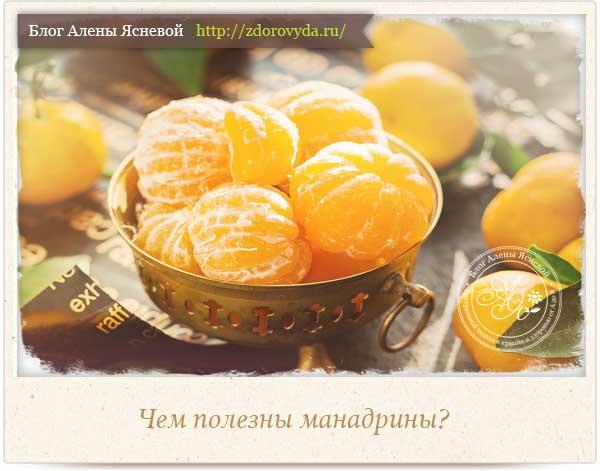 Чем полезны мандарины для человека?