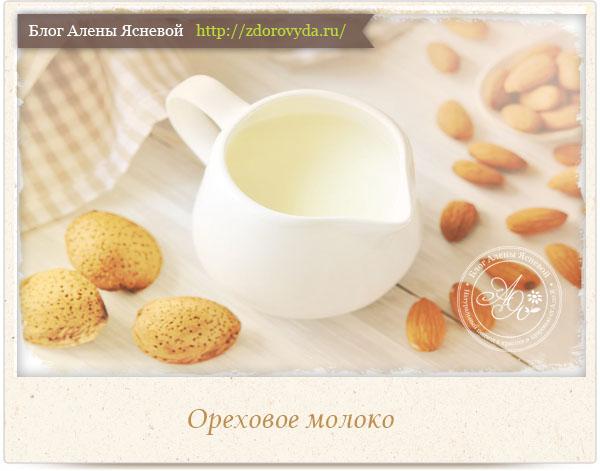 Ореховое молоко