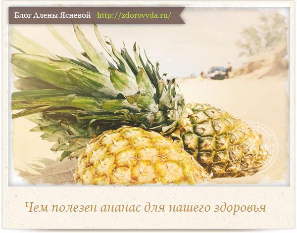 Чем полезен ананас для нашего здоровья