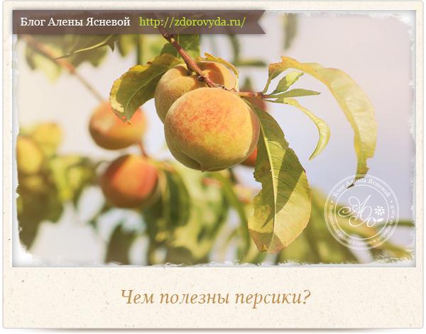 витамины в персиках