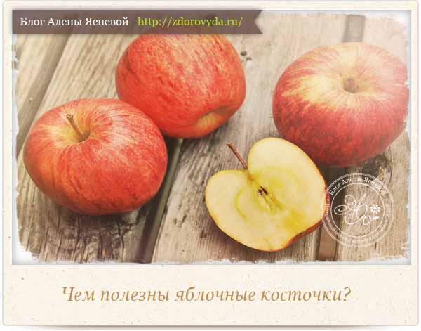 Яблочные семечки