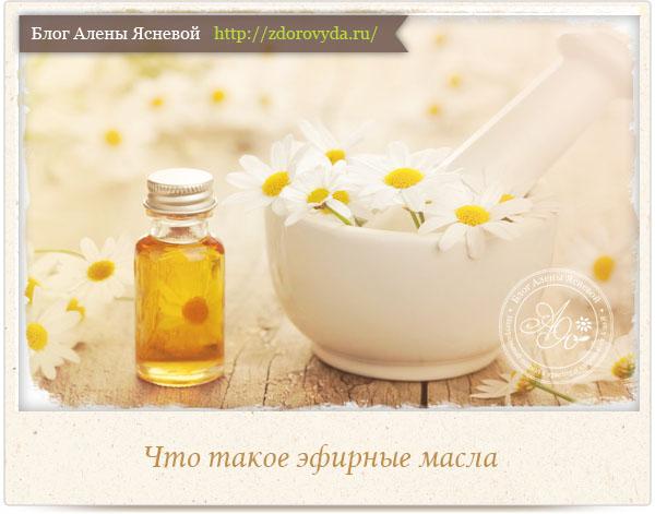 Что такое эфирные масла ?