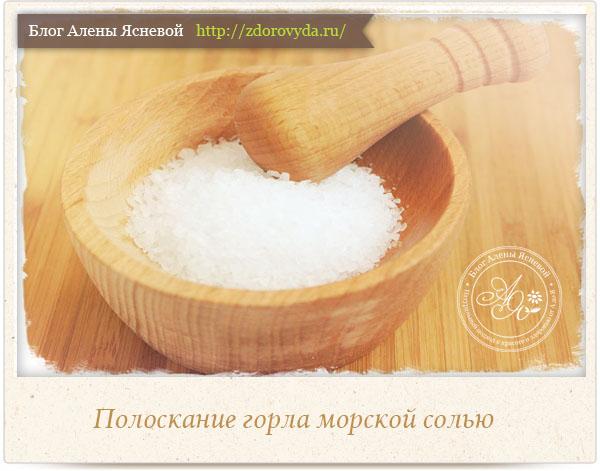 Полоскание горла морской солью