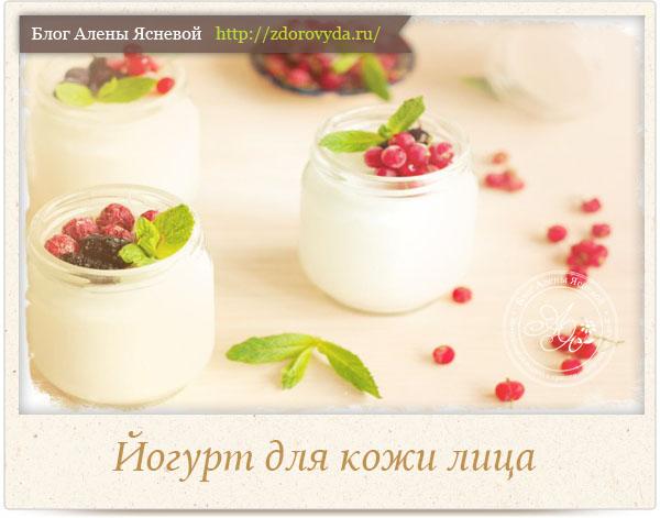маски с йогуртом
