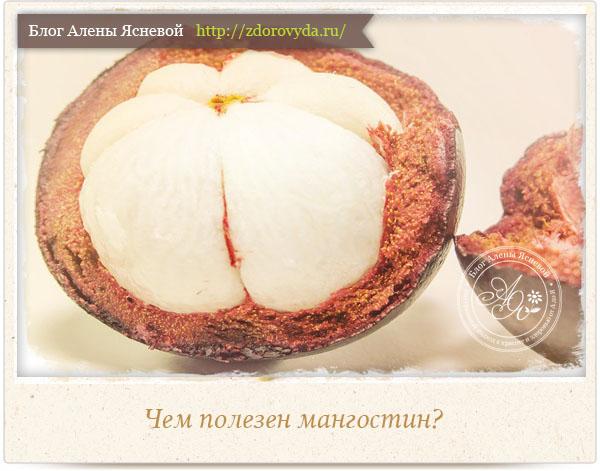 Чем полезен мангостин