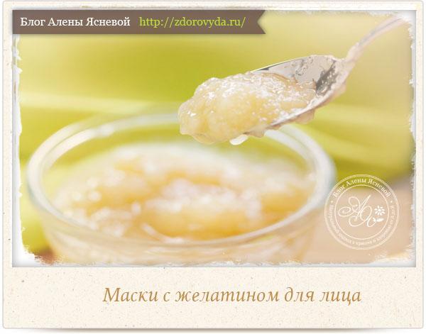 Маски с желатином для лица