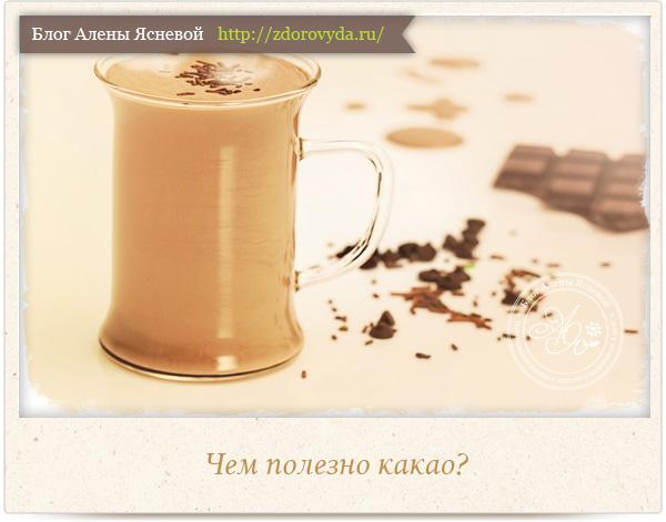 Чем полезно какао