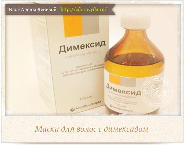 Маски для волос с димексидом