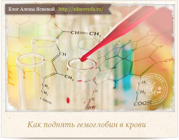 Как поднять гемоглобин в крови