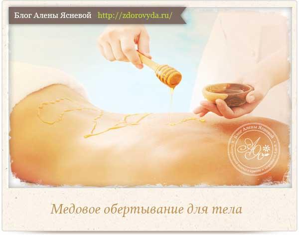 Медовое обертывание для тела