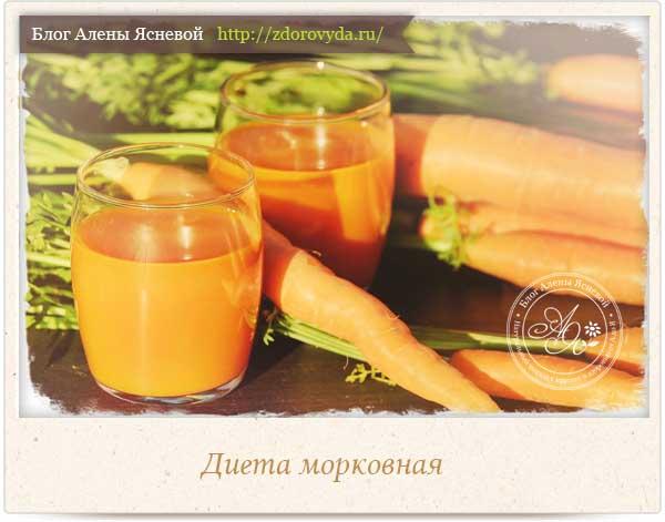 Морковь для похудения