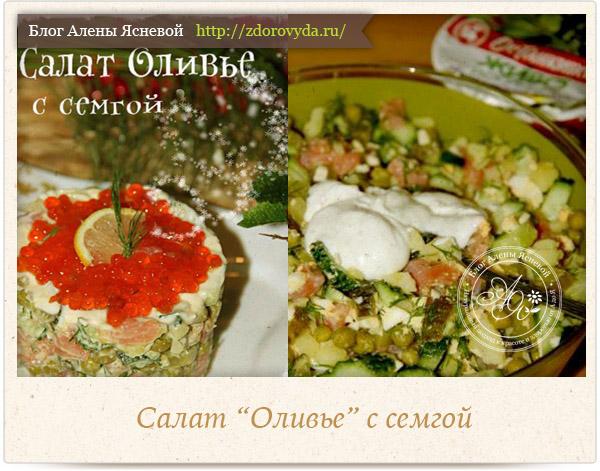 Салат оливье с семгой
