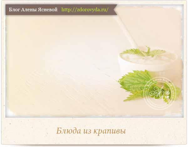 Что приготовить из крапивы