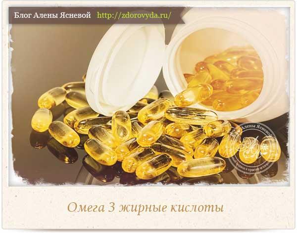 Что такое Омега-3 жирные кислоты