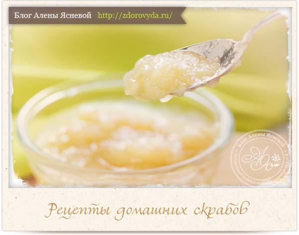Солевой скраб для тела в домашних условиях, Блог Алёны Кравченко 92