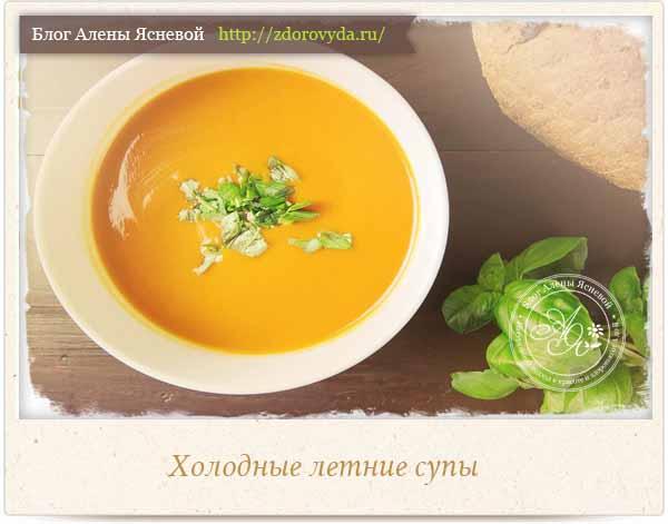 Вкусные и простые холодные супы