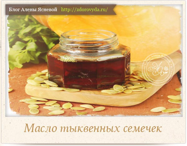масло тыквенных семечек