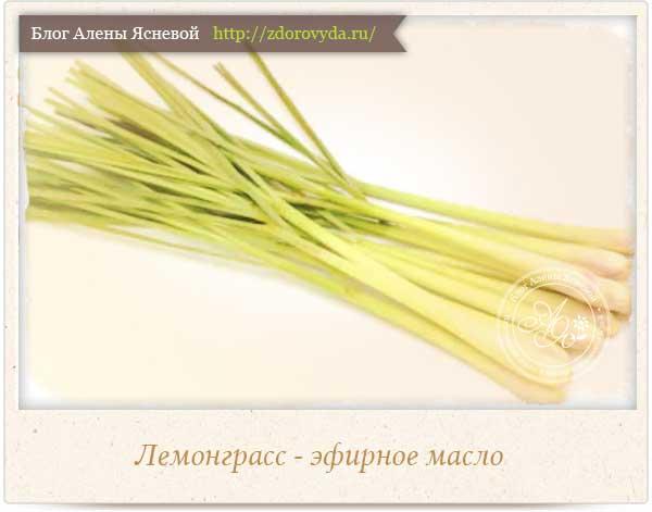 Применение масла лемонграсса