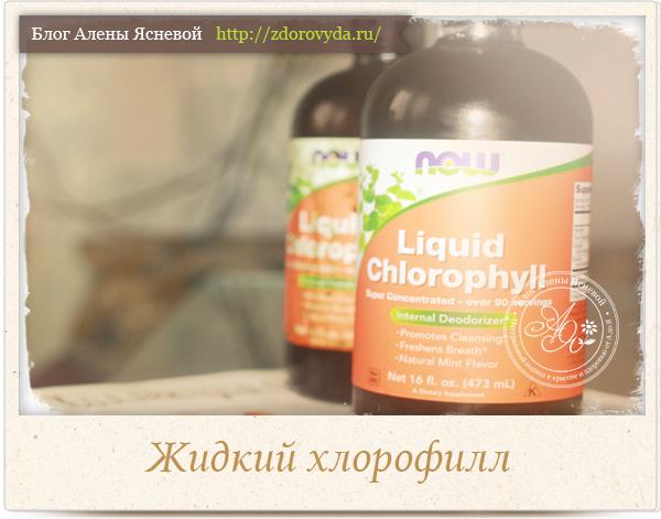 Хлорофилл в бутылке