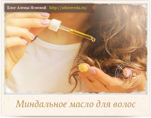 Миндальное масло для волос и ресниц