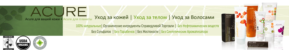 http://ru.iherb.com/acure-organics?rcode=hwl796