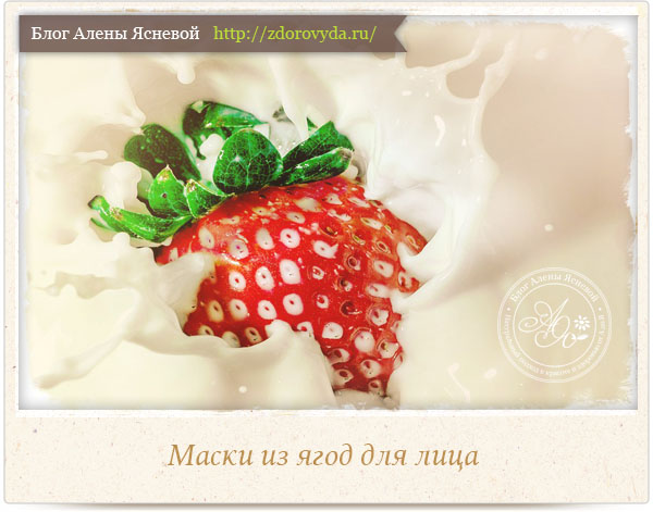 Маски из ягод для лица