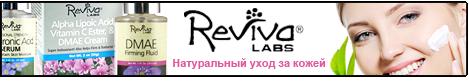 Reviva-Labs-R-101015