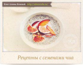 Миниатюра к статье Семена чиа— полезный компонент для здоровых десертов